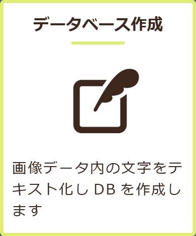 データベース作成